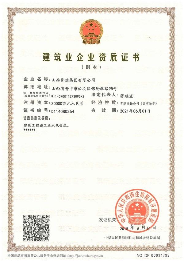 山西雷竞技妙斗鱼S9合作伙伴雷竞技app用不了企业资质