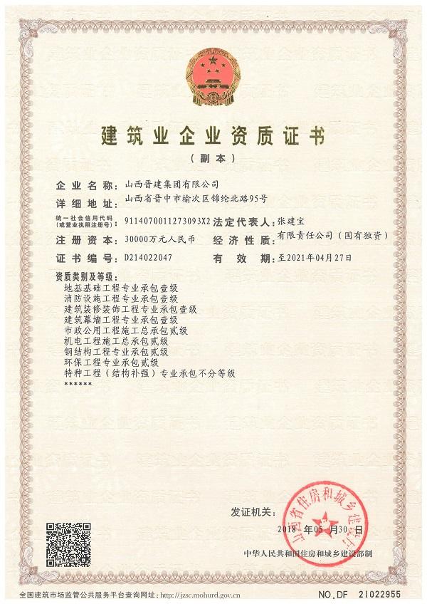 山西免费腾讯体育直播视频集团企业资质证书