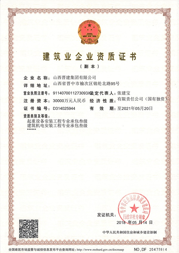 山西雷竞技妙斗鱼S9合作伙伴雷竞技app用不了建筑企业资质