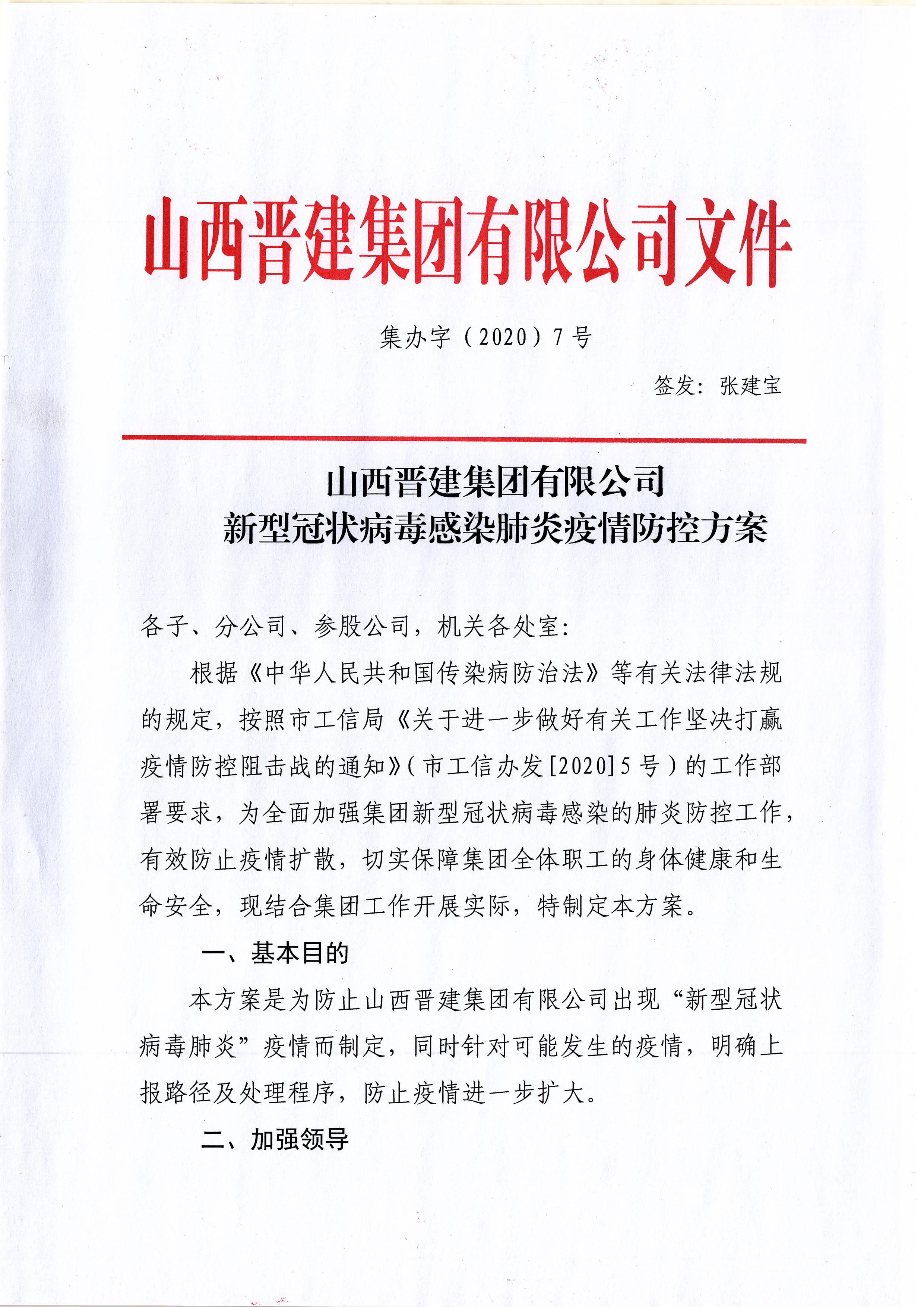 山西雷竞技妙斗鱼S9合作伙伴雷竞技app用不了新型冠状病毒感染疫情防控方案