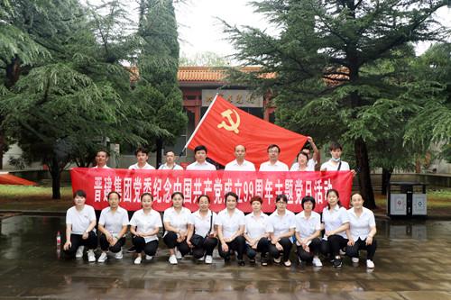 雷竞技app用不了公司党委开展纪念中国共产党成立99周年主题党日活动